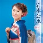 岩本公水 ベストセレクション2014