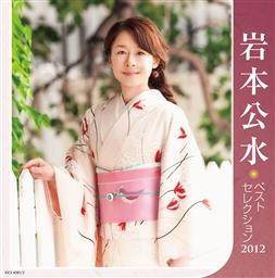 岩本公水ベストセレクション2012